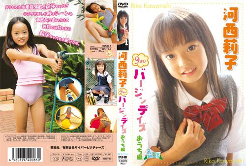 河西莉子 | バージンデイズ おうち編 | DVD