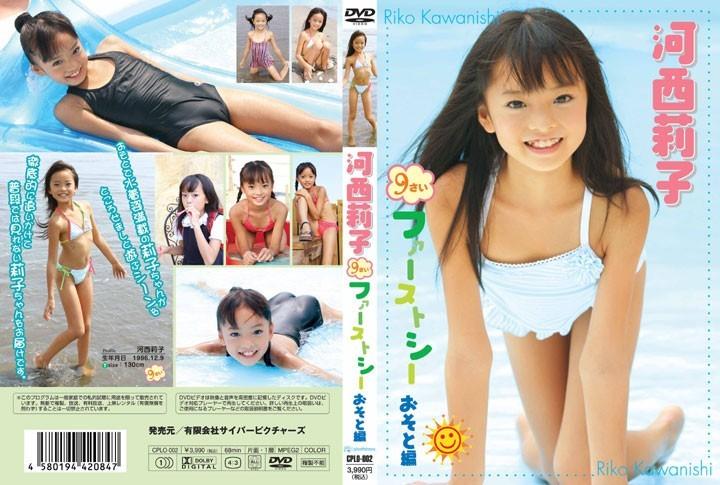 河西莉子 | ファーストシー おそと編 | DVD