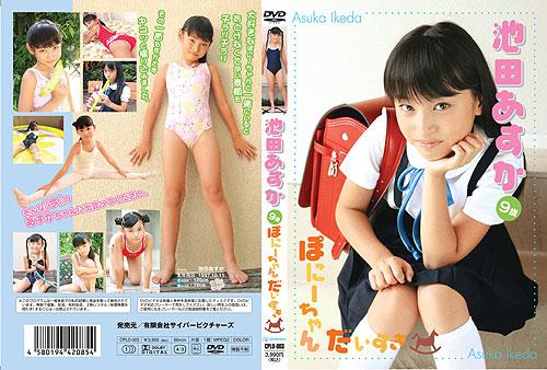 池田あすか   ぽにーちゃんだいすき   DVD