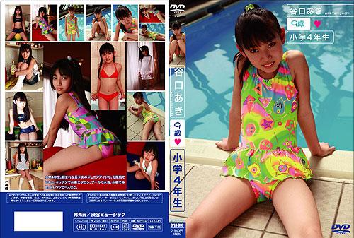 谷口あき   谷口あき 9歳   DVD