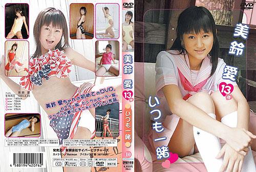 美鈴愛   いつも一緒   DVD