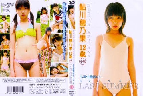 鮎川穂乃果   LAST SUMMER   DVD