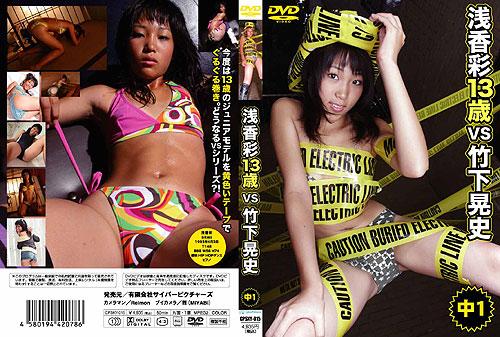浅香彩 | 浅香彩 13歳 VS 竹下晃史 | DVD