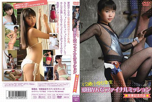 愛田かんな | ファイナルミッション | DVD