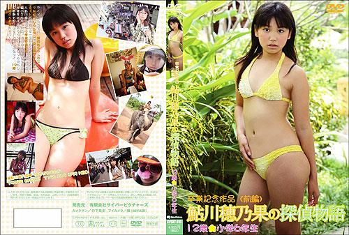 鮎川穂乃果   鮎川穂乃果の探偵物語   DVD