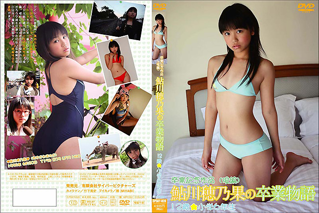 鮎川穂乃果   鮎川穂乃果の卒業物語   DVD