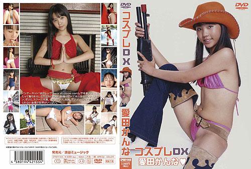 愛田かんな | コスプレDX | DVD