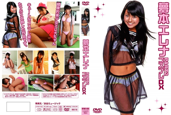 夢本エレナ | コスプレDX PART2 | DVD