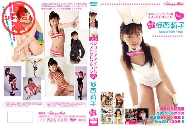 河西莉子 | U15ジュニアアイドルベストセレクション Vol.1 | DVD