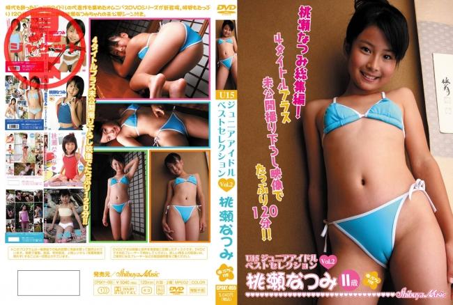 桃瀬なつみ | U15ジュニアアイドルベストセレクション Vol.2 | DVD