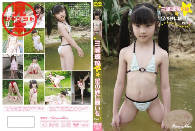 三浦璃那   8歳の星の砂に願いを Part2   DVD