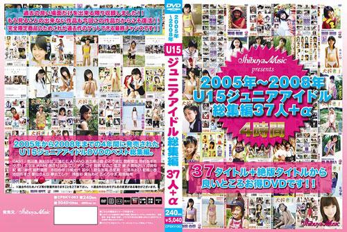 不明 | 2005年~2008年U15ジュニアアイドル総集編37人+α | DVD