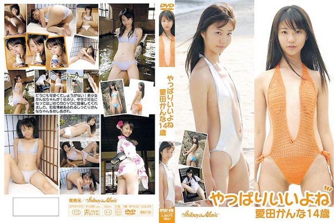 愛田かんな | やっぱりいいよね | DVD