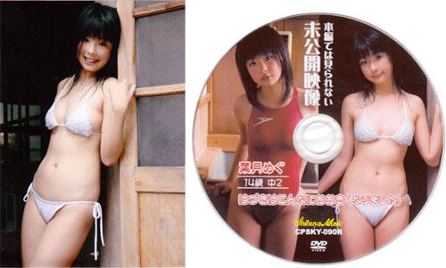 葉月めぐ | 本編では見られない未公開映像 はづきはこんなに大きくなりました | DVD