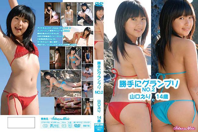 山口えり | 勝手にグランプリ NO.2 | DVD