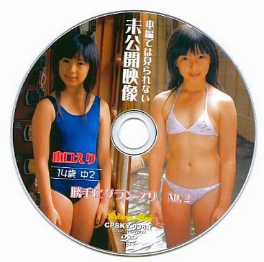 山口えり | 本編では見られない未公開映像 勝手にグランプリ NO.2 | DVD