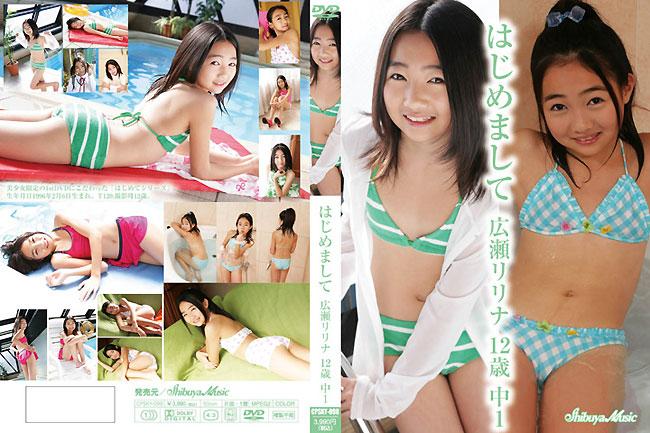 広瀬リリナ | はじめまして 広瀬リリナ | DVD