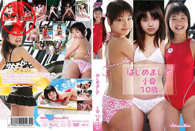 小夏 | はじめまして 小夏 | DVD