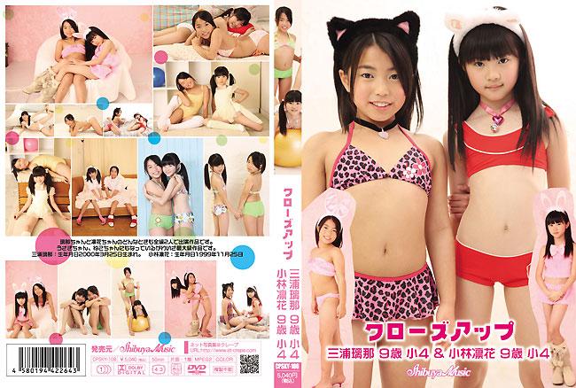 三浦璃那, 小林凛花 | クローズアップ | DVD