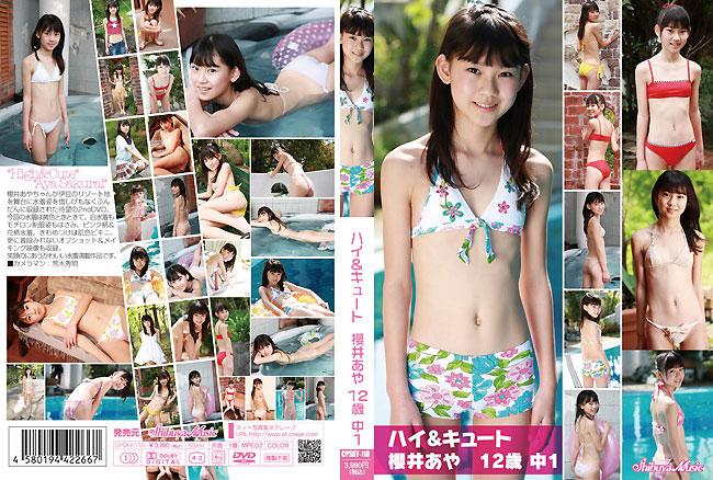 櫻井あや | ハイ&キュート | DVD