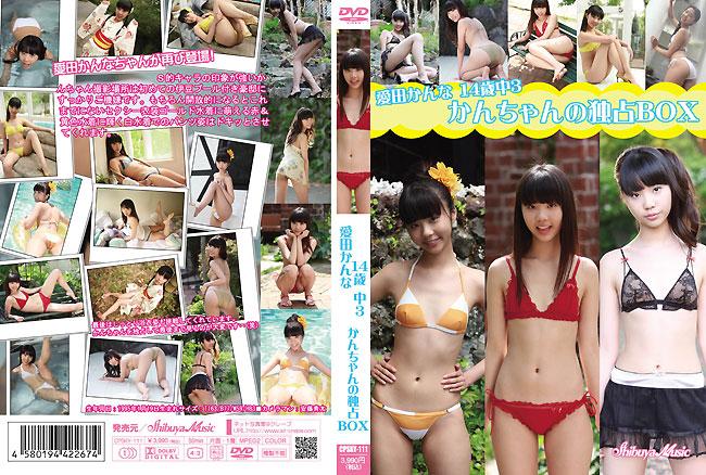 愛田かんな | かんちゃんの独占BOX | DVD