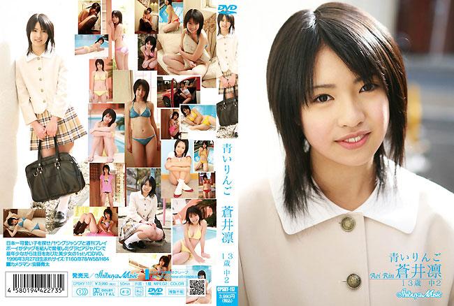 蒼井凛   青いりんご   DVD