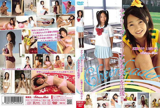 広瀬リリナ | チアリーダー・リリナがあなたを応援 | DVD