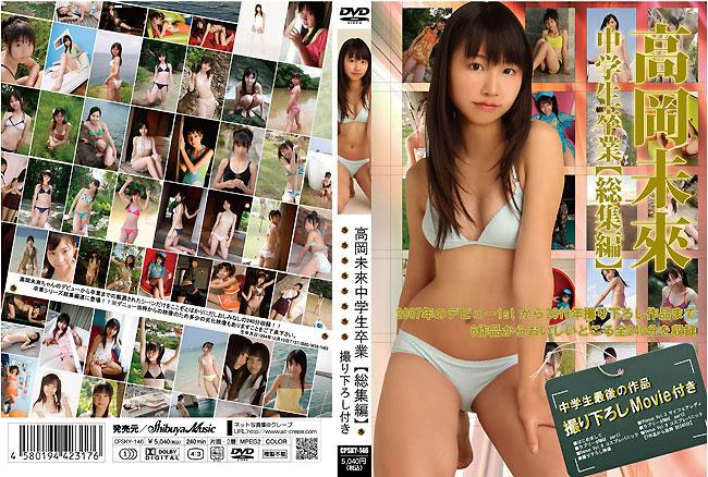 高岡未來 | 中学生卒業 【総集編】 | DVD