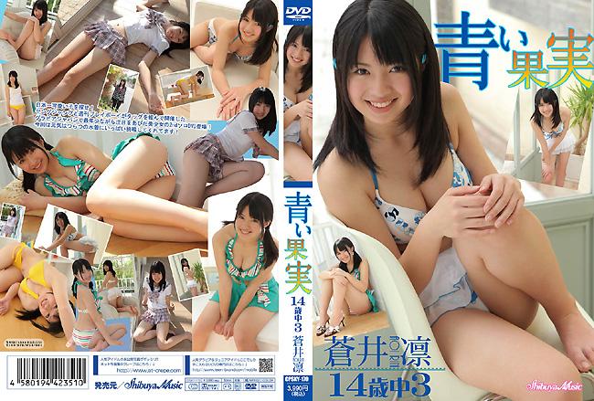 蒼井凛   青い果実   DVD