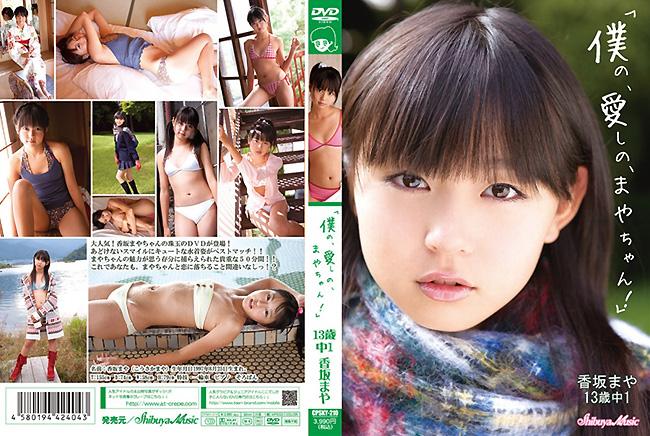 香坂まや | 僕の、愛しの、まやちゃん! | DVD