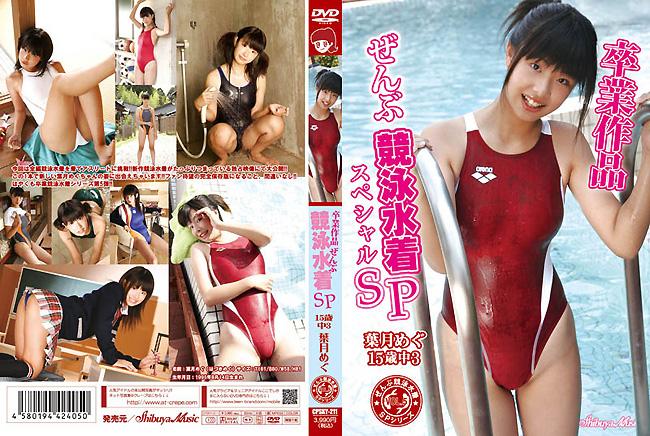 葉月めぐ | 卒業作品ぜんぶ競泳水着SP | DVD