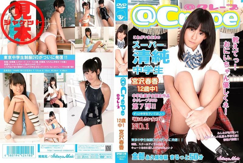 宮沢春香 | @クレープDVD VOL.7 | DVD