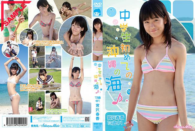 宮沢春香   中学生初めての沖縄の海♪   DVD
