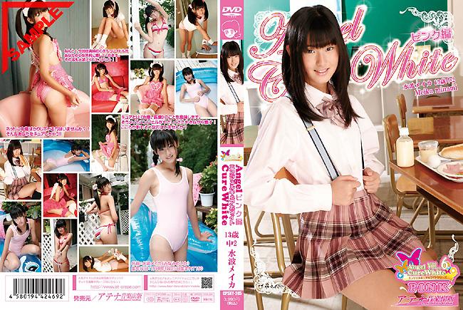 水波メイカ | エンジェルキュアホワイト シリーズ VOL.6 | DVD