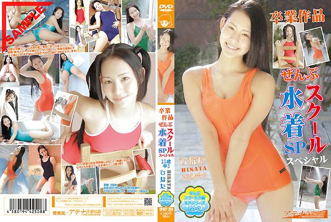ひなた | 卒業作品ぜんぶスクール水着SP | DVD