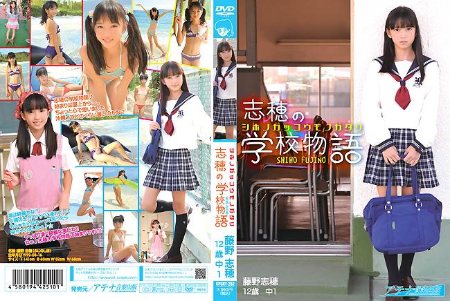 藤野志穂 | 志穂の学校物語 | DVD