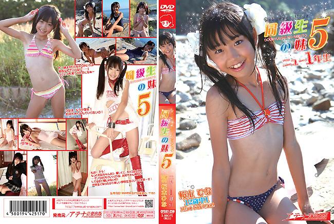 桜木ひな | 同級生の妹5 ニュー1年生 | DVD