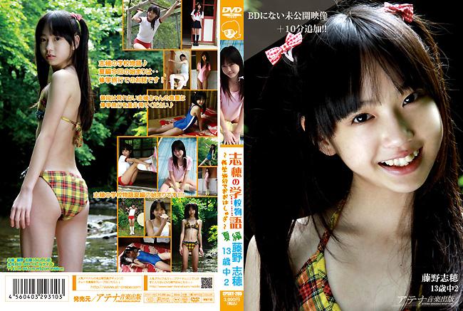 藤野志穂 | 志穂の学校物語夏編 ~修学旅行でおおはしゃぎ~ | DVD