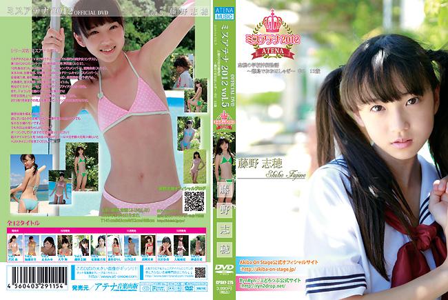 藤野志穂 | ミスアテナ 2012年 Vol.5 | DVD