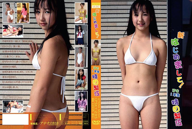 持田梨江 | 新はじめまして! | DVD