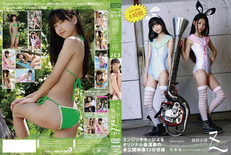 藤野志穂 | JC3 総集編Z | DVD