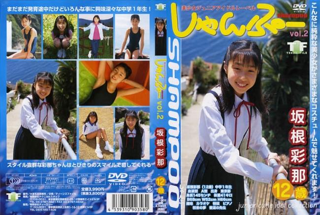 坂根彩那 | しゃんぷー Vol.2 | DVD