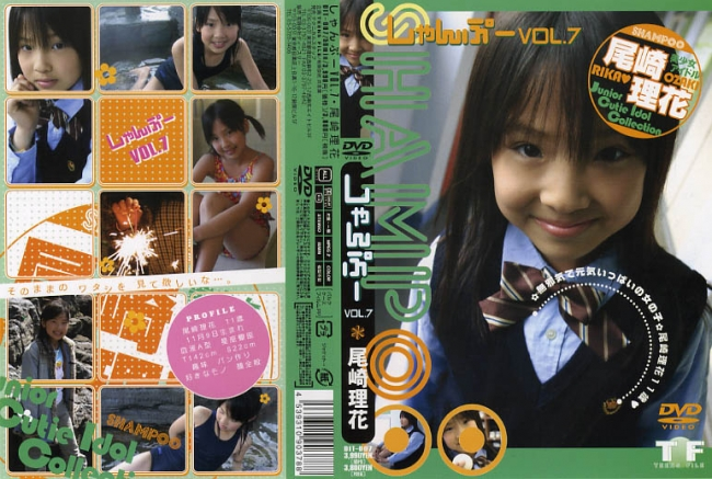 尾崎理花   しゃんぷー Vol.7   DVD