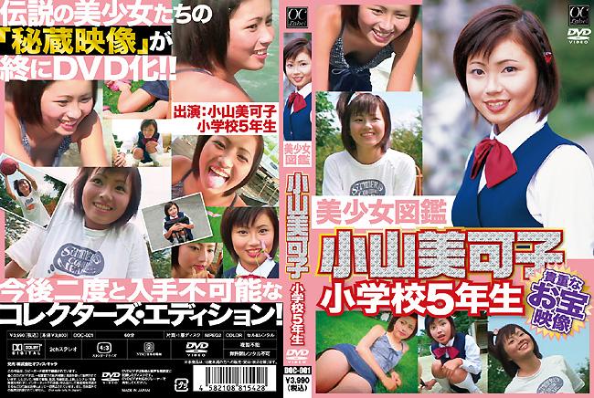 小山美可子 | 美少女図鑑 | DVD