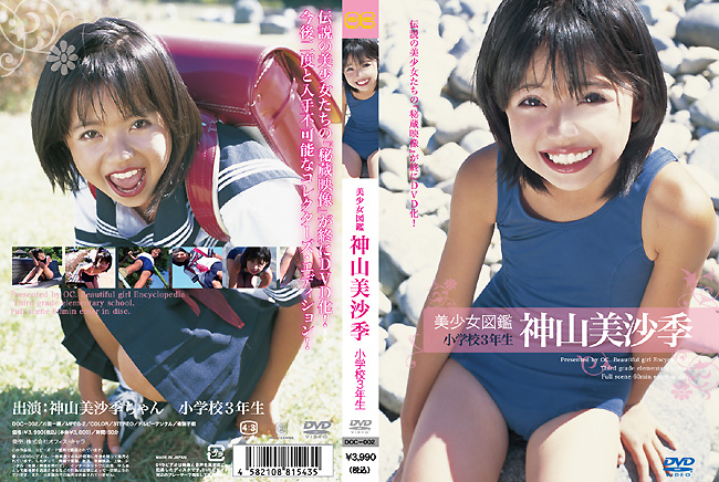 神山美沙季   美少女図鑑   DVD
