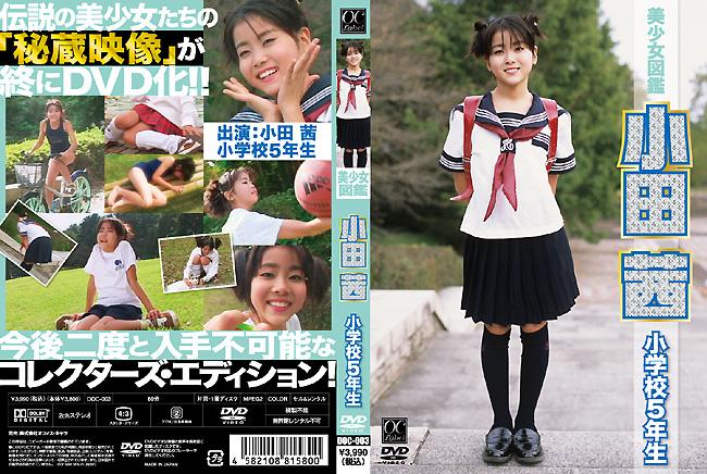 小田茜 | 美少女図鑑 | DVD