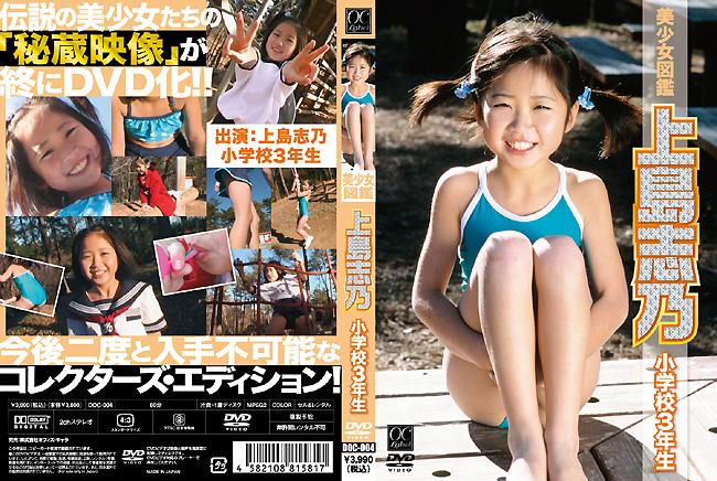 上島志乃 | 美少女図鑑 | DVD