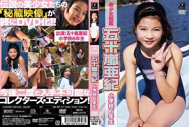 五十嵐亜紀 | 美少女図鑑 | DVD