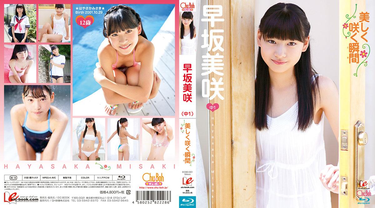 早坂美咲 | 美しく咲く瞬間 | Blu-ray