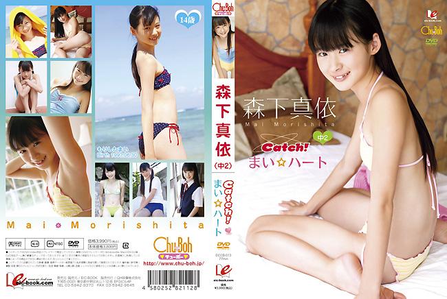 森下真依 | Catch! まい☆ハート | DVD